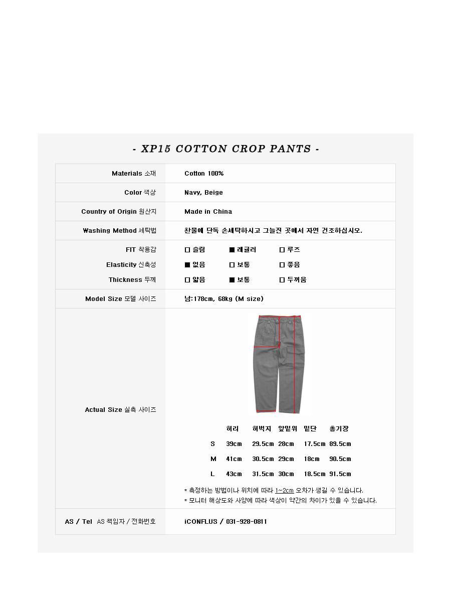 엑스톤즈 (XTONZ) XP15 코튼 크롭 팬츠(NAVY)