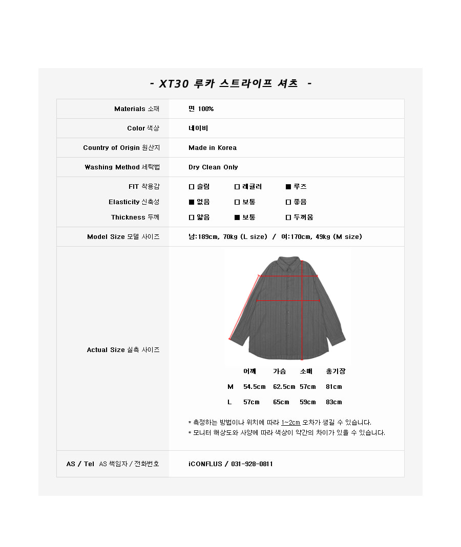 엑스톤즈 (XTONZ) XT30 루카 스트라이프 셔츠 (NAVY)