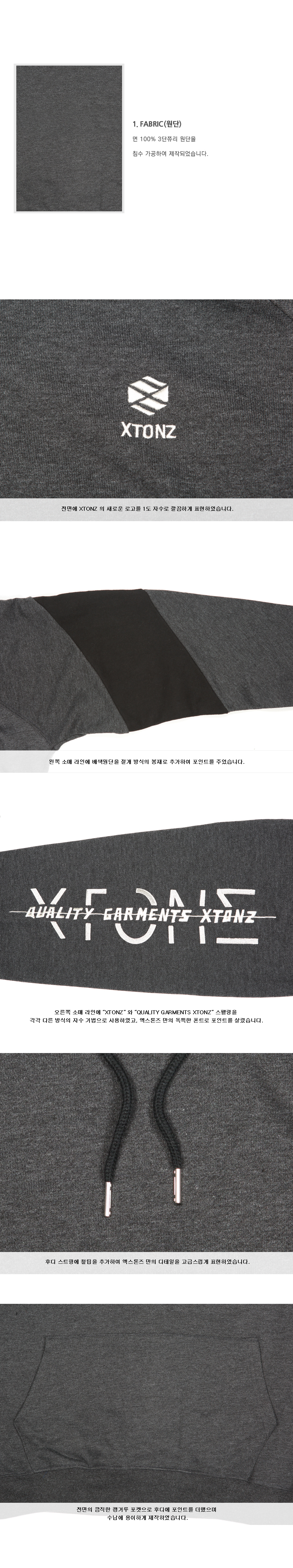 엑스톤즈 (XTONZ) XT34 절개 자수 후드 티셔츠 (CHACOL)