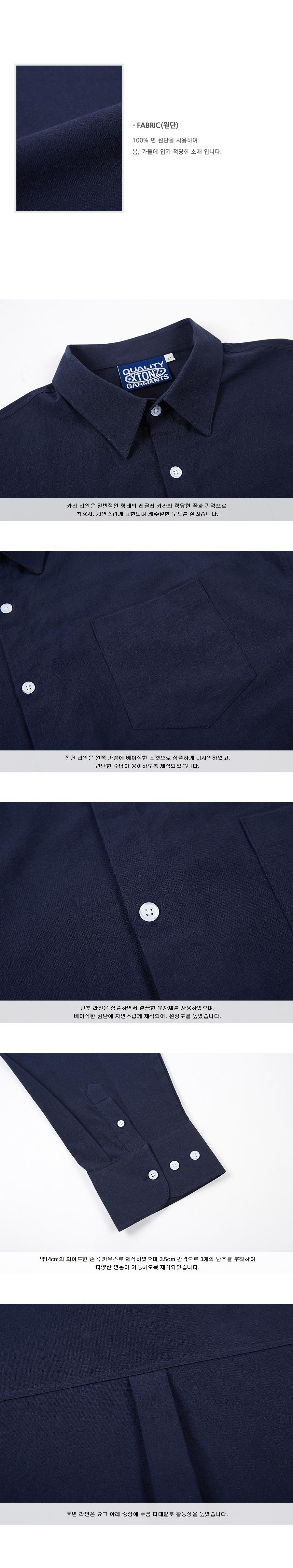 엑스톤즈 (XTONZ) XT7 오버핏 커프스 셔츠(NAVY)