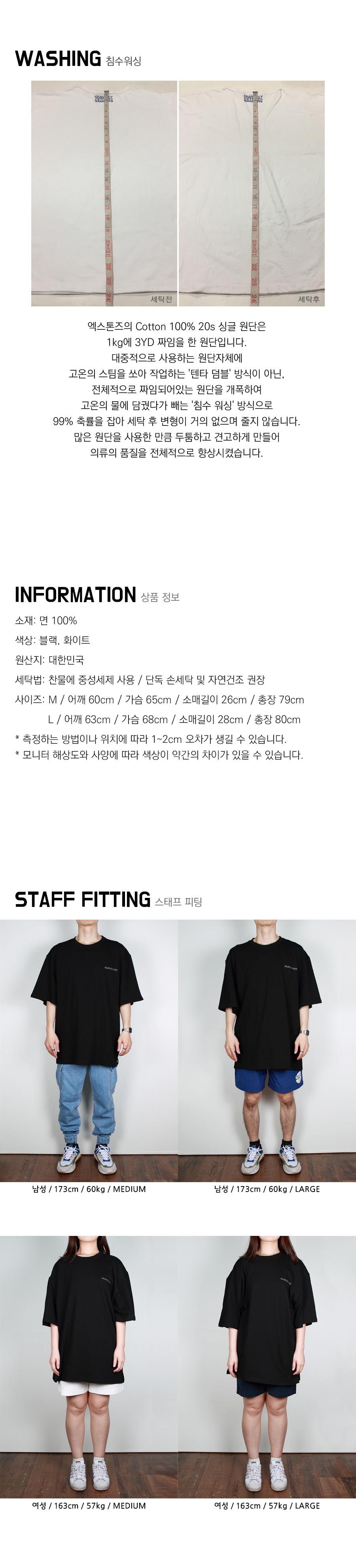 엑스톤즈 XT21 드레드 오버핏 반팔 티셔츠 (BLACK)