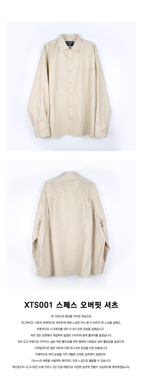 엑스톤즈(XTONZ) XTS001 스페스 오버핏 셔츠 (BEIGE)