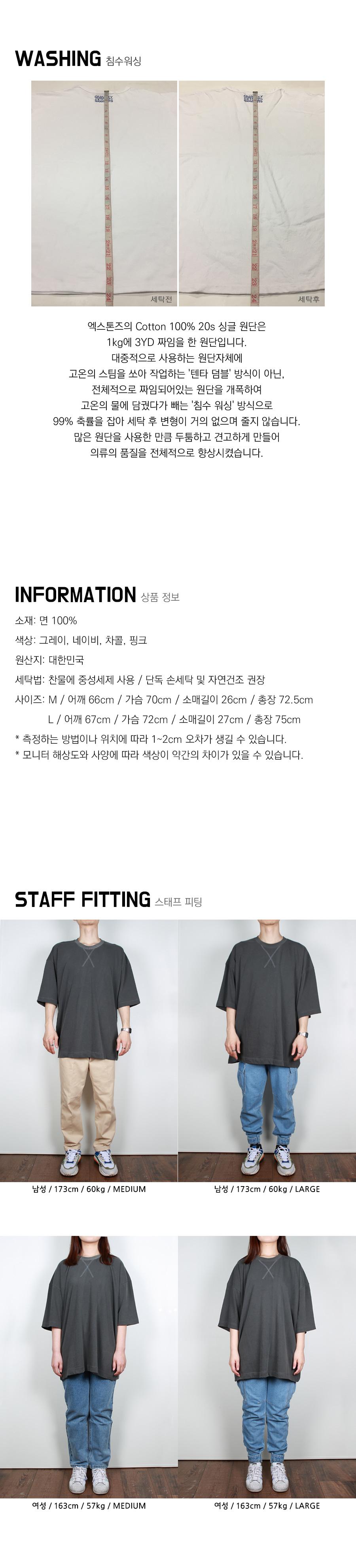 엑스톤즈 XTT004 비엔토 피그먼트 티셔츠 (CHARCOAL)