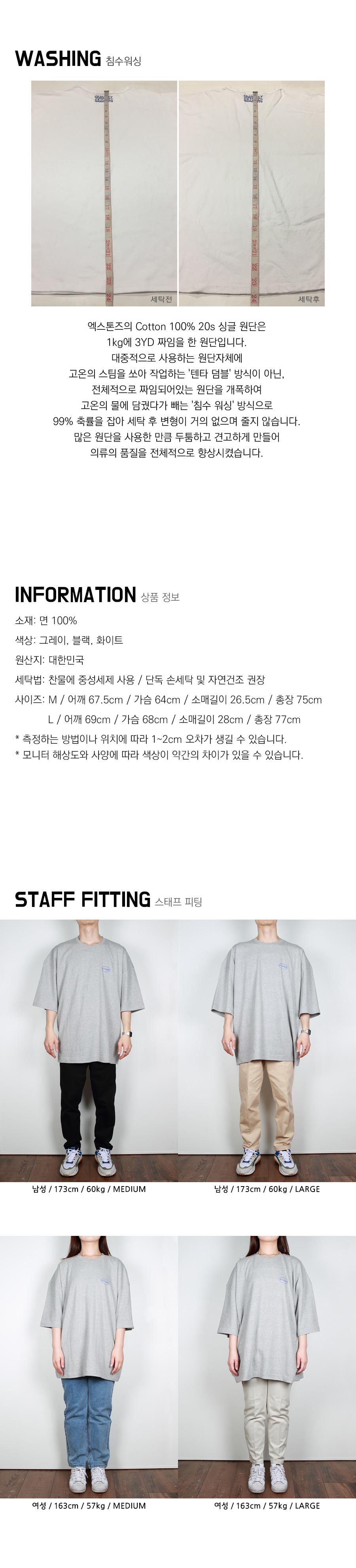 (단독가)엑스톤즈 XTT006 이테르 오버사이즈 티셔츠 (GRAY)