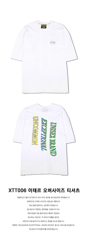 엑스톤즈 XTT006 이테르 오버사이즈 티셔츠 (WHITH)