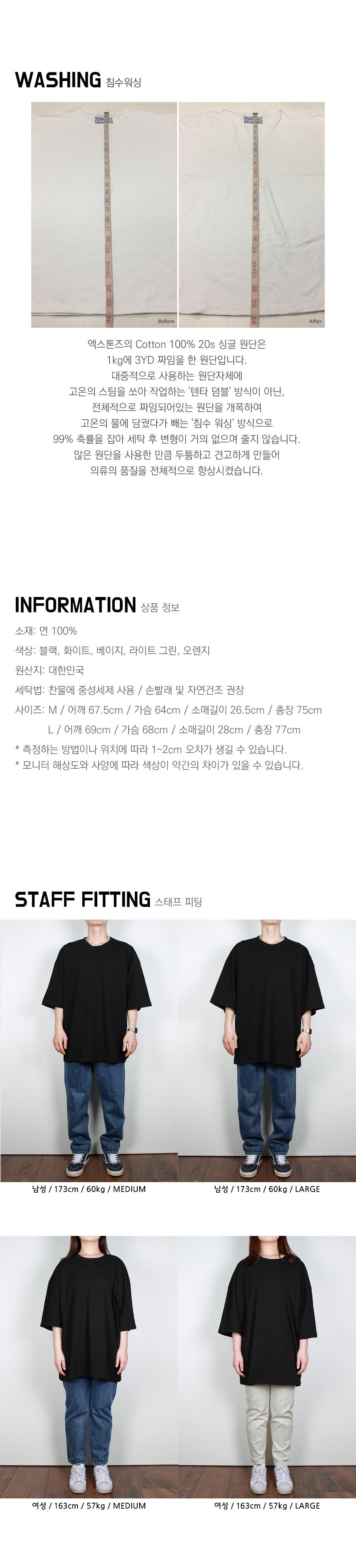엑스톤즈 XTT008 파바 오버사이즈 티셔츠 (BLACK)