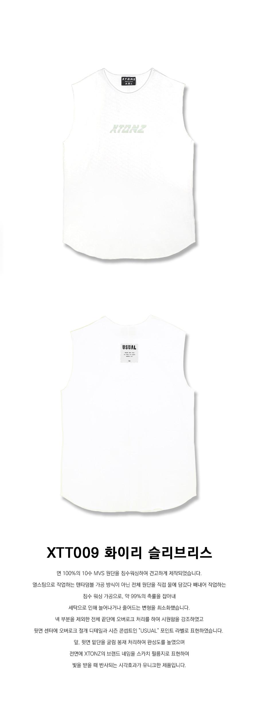 엑스톤즈 XTT009 화이리 슬리브리스 (WHITH)