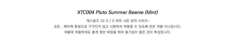 XTC004 플루토 여름 비니 (MINT)