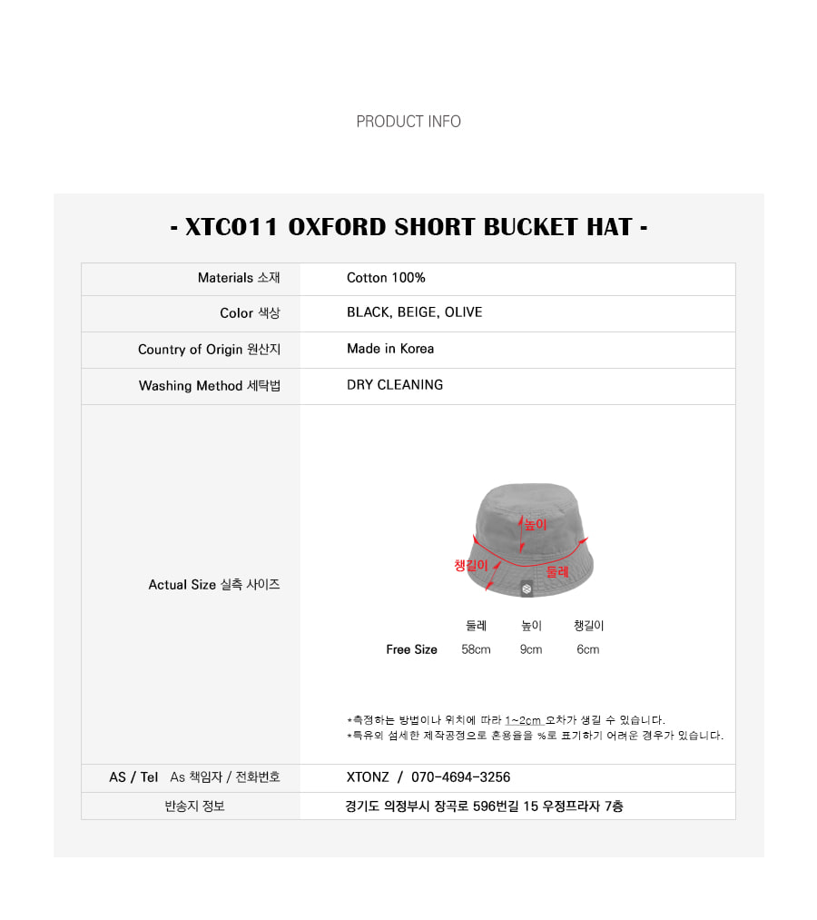 XTC011 옥스포드 숏 버킷햇 (BLACK)