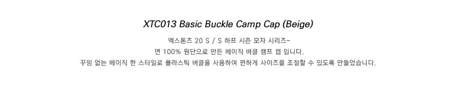 XTC013 베이직 버클 캠프 캡 (BEIGE)