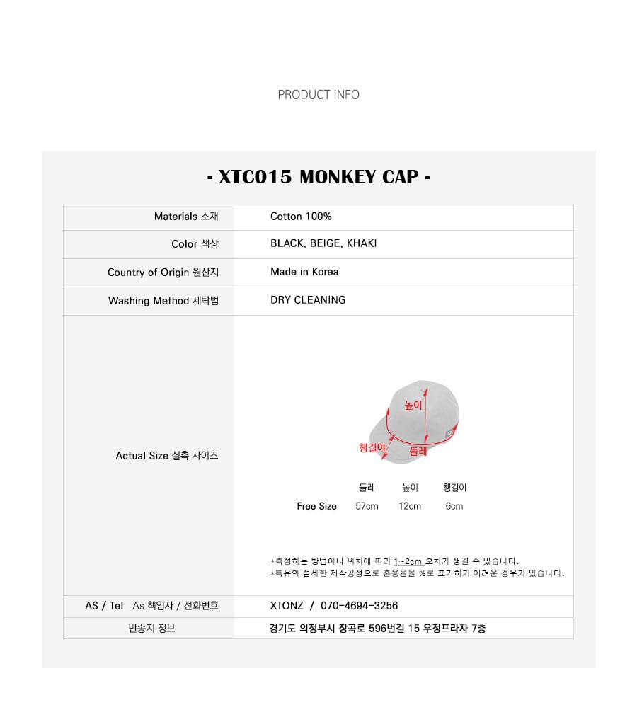 XTC015 몽키 캡 (KHAKI)