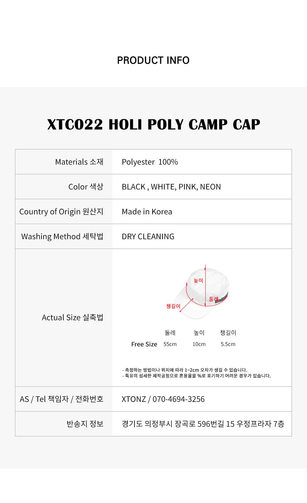 XTC022 홀리폴리 캠프 캡 (BLACK)