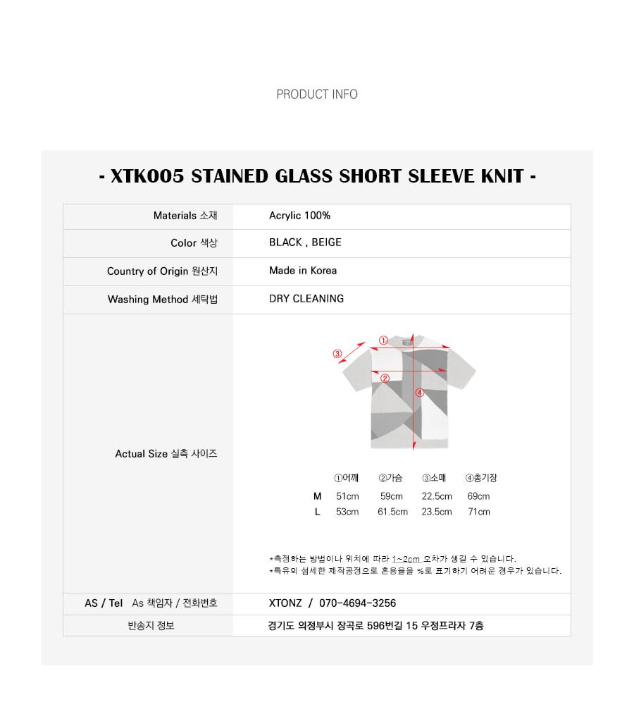 XTK005 스테인드 글라스 반팔 니트 (BEIGE)
