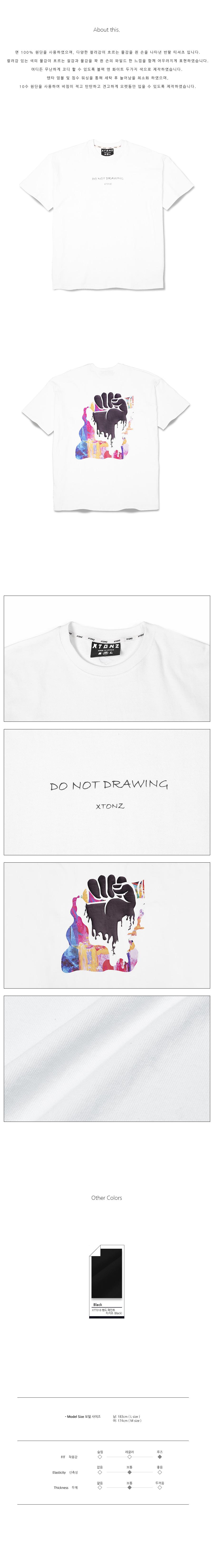 XTT018 핸드 페인트 반팔 티셔츠 (WHITE)