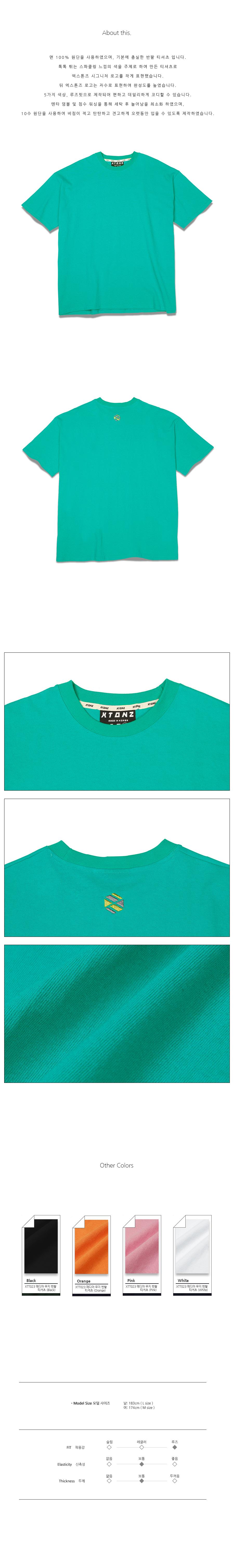 XTT023 메디아 무지 반팔 티셔츠 (BEACH)