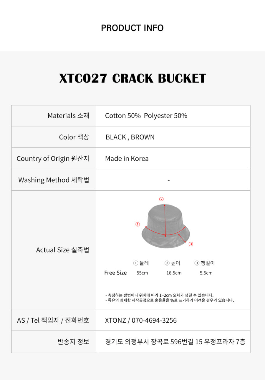 XTC027 크랙 버킷 (BROWN)